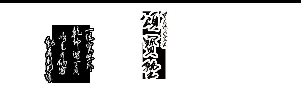 逍遊録 | 高橋赳太郎 十二代宗...